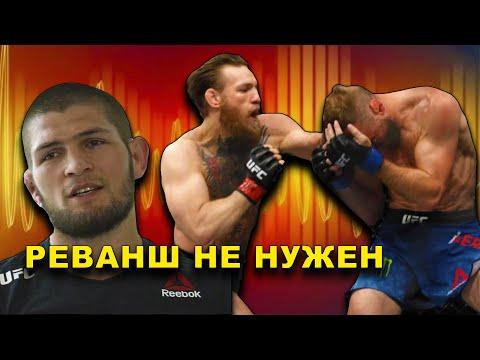 Реакции на победу Конора Макгрегора над Серроне/Первый пост Хабиба Нурмагомедова