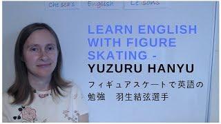 Learn English with Figure Skating - Yuzuru Hanyu フィギュアスケートで英語の勉強 - 羽生結弦選手