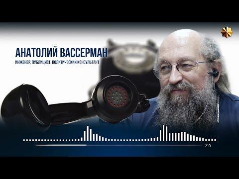 Анатолий Вассерман - Столыпинский клуб против либералов: на что подписался Путин?