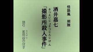 怪談風朗読 酒井嘉七「撮影所殺人事件(さつえいじょさつじんじけん)」