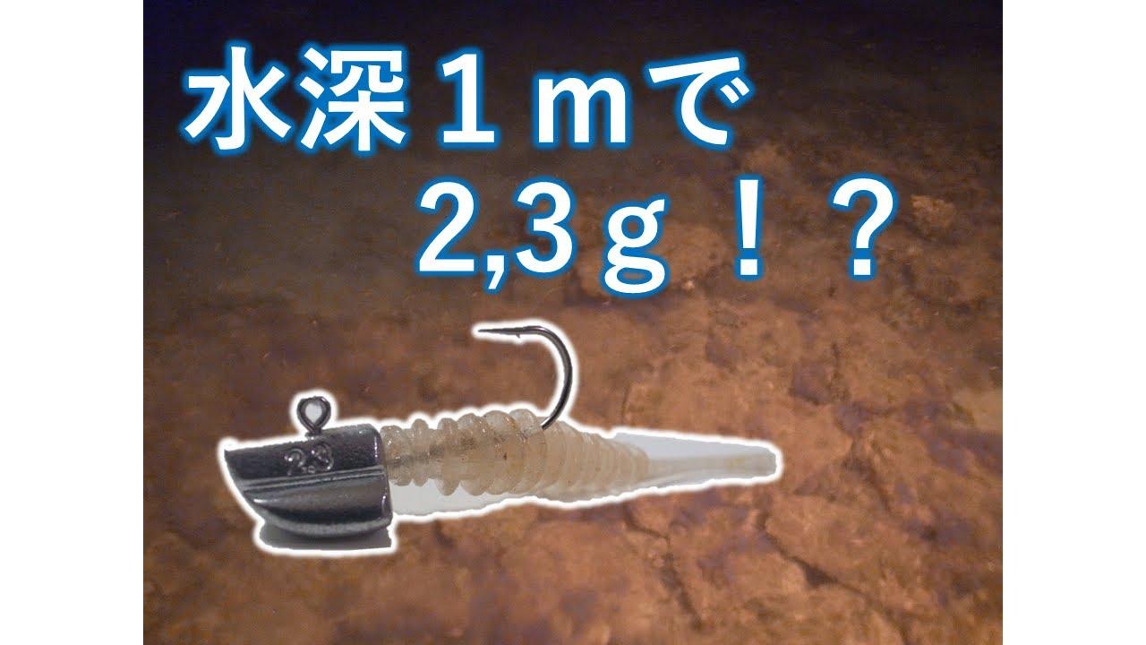 【夏アジング】水深1Ⅿ未満のポイントで2.3gのジグヘッドを投げた結果!?