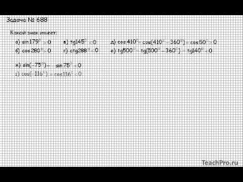 18  Алгебра 8 класс  № 688а   з  689а   е  694а   г