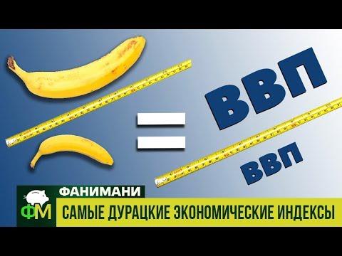 Что говорят о России самые дурацкие экономические индексы? // Фанимани
