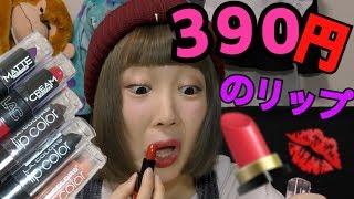 【プチプラ】39マートの色んなリップ試してみたらまじやばいことに…www