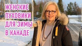 жизнь в Канаде: Женские пуховики для зимы