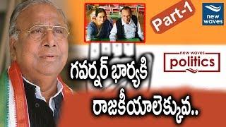 వీహెచ్ ఇంటర్వ్యూ | Congress senior leader V Hanumantha Rao Exclusive Interview | Part -1 | New Waves