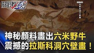 17000年前神秘顏料畫出六米野牛 讓世界震撼的拉斯科洞穴壁畫! 關鍵時刻 20170426-4 劉燦榮 馬西屏