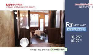 KNN웨딩 박람회_10/26_knn방송