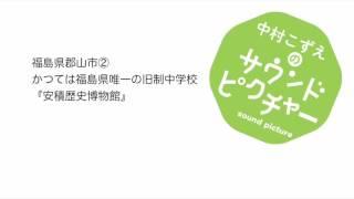 かつては福島県唯一の旧制中学校『安積歴史博物館』福島県郡山市②
