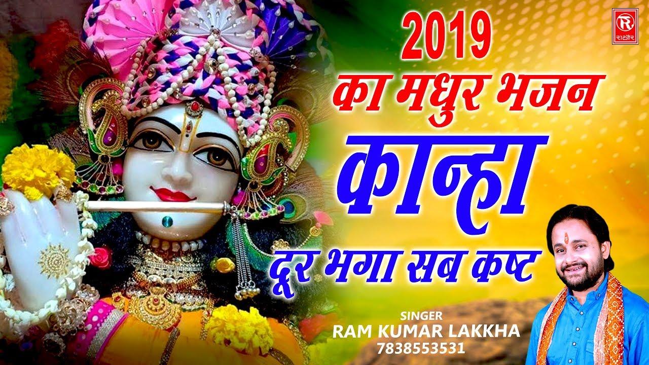 2019 बहुत ही मधुर भजन : कान्हा दूर भगा सब दोष   Kanha Door Bhaga Sab Dosh   Ramkumar Lakkha
