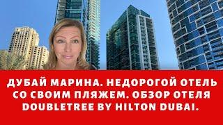 Дубаи Марина Недорогои отель 4 звезды со своим пляжем DoubleTree by Hilton Dubai