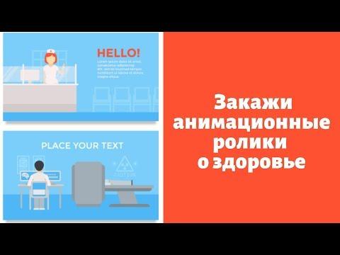 Медицинские анимационные мультфильмы на заказ реклама таблеток, аптек, промо кабинетов медицинских с