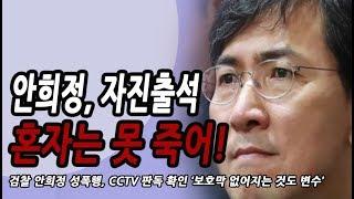 신의한수 생방송 3월 9일 / 안희정, 혼자는 못 죽는다! 정권 흔들기 작전