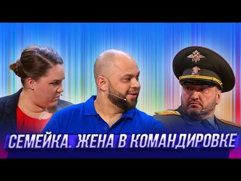 Жена в командировке — Уральские Пельмени | Джентльмены без сдачи
