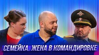 Жена в командировке — Уральские Пельмени Джентльмены без сдачи