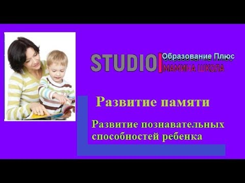 Развитие памяти у детей дошкольного возраста(подготовка к школе)
