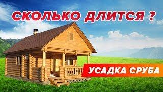 видео Усадка дома, сруба из оцилиндрованного бревна. Как сделать правильно?