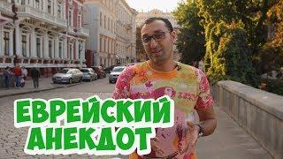 Анекдоты из Одессы! Анекдот про евреев и деньги!