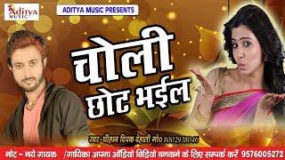 सबसे सुपर हिट भोजपुरी सॉन्ग || Choli Chhot Bhail || चौहान दिपक देहाती || Aditya Music Gopalganj