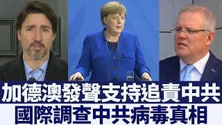 德澳加首腦發聲 支持國際調查追責中共 新唐人亞太電視 20200423