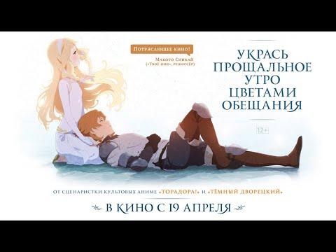"""Русский трейлер """"Укрась прощальное утро цветами обещания"""""""