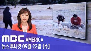 2021년 9월 22일(수) MBC AMERICA - 한인부부, 옐로스톤 온천물로 개 씻기다 '망신'