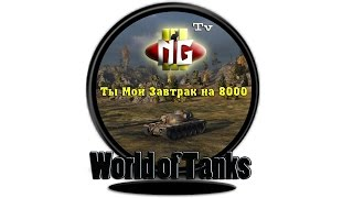 - Replays от Зрителей * World Of Tanks * NgIII -
