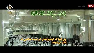 Holy Quran Part 17 Reader Abbas Imam Juma