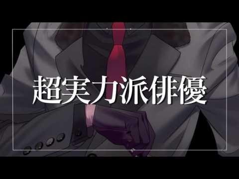 星月プロダクション所属アーティスト紹介ムービーvol.03椎葉剛