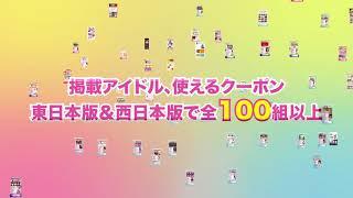 業界初!クーポン付きアイドル専門誌「楽遊IDOLD PASS Vol.5」(表紙:まねきケチャ)のCMです。 関東+東日本版 9/23発売 関東+西日本版 10/21発売 ...