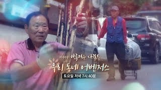 미니다큐 아름다운 사람들 - 우리동네 어벤저스 / 연합뉴스TV (YonhapnewsTV)