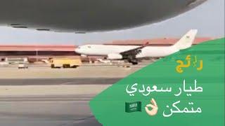 """هبوط اضطراري لطائرة تابعة للخطوط السعودية """" مستأجرة """" في مطار جدة"""