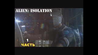 Alien: Isolation | Севастополь | №1