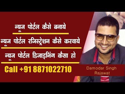 न्यूज़ पोर्टल रजिस्ट्रेशन, न्यूज पोर्टल कैसे बनाएं,एक बेहतरीन हिंदी न्यूज पोर्टल कैसा हो news portal