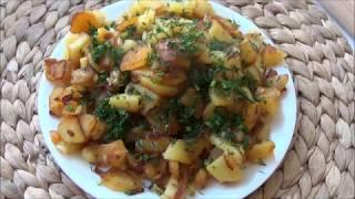 Жареная картошка.