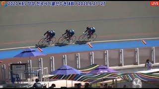 사하중학교 사이클부 대회영상(KBS배 전국 사이클대회)