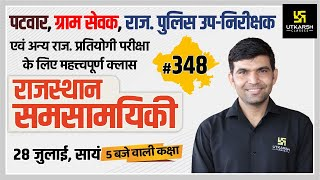 Rajasthan Current Affairs 2021 | #348 Know Our Rajasthan By Narendra Sir | Utkarsh Classes