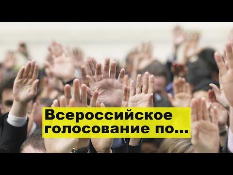 Всероссийское голосование по Конституции может состояться 22 или 29 апреля