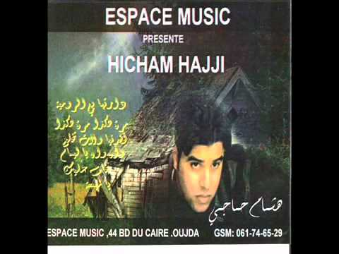 hicham hajji wah wah ya lyam   YouTube