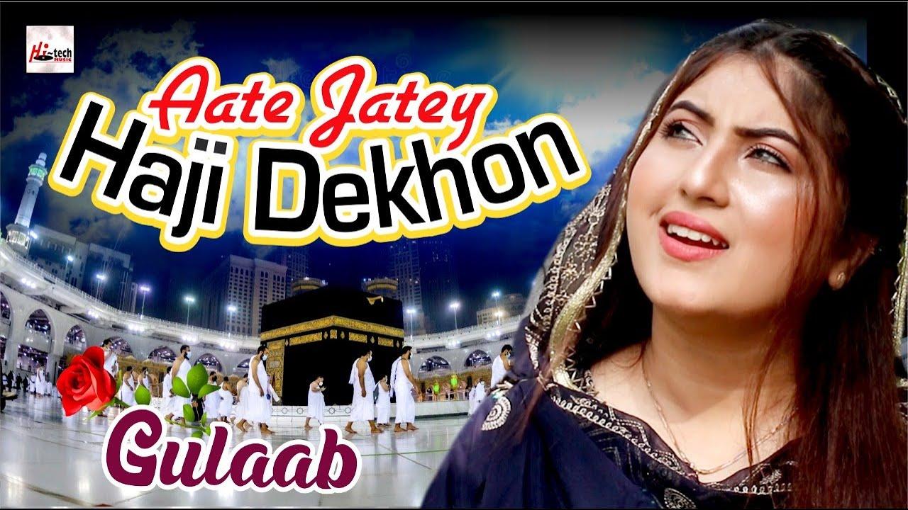 Beautiful Haj Kalam 2021- Gulaab - Aate Jatey Haji Dekhon - Hi-Tech Islamic Naats