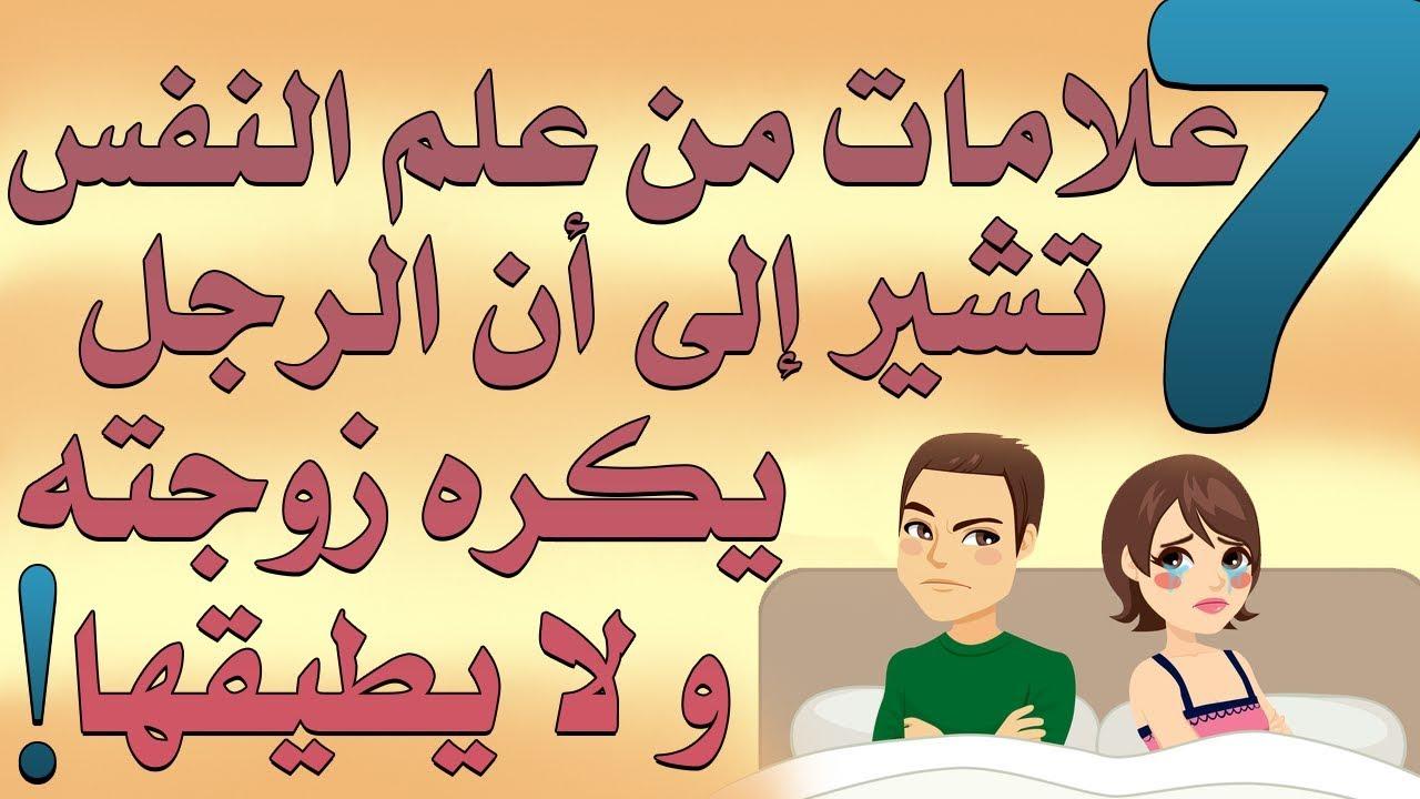 سبع علامات من علم النفس تشير إلى أن الرجل يكره زوجته ولا يطيقها بصوت حماده أحمد Youtube