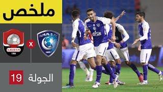 ملخص مباراة الهلال والرائد  في الجولة 19 من الدوري السعودي للمحترفين