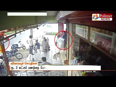 Tirupur: CCTV footage showing man stealing 2 lakh money from bike | Polimer News
