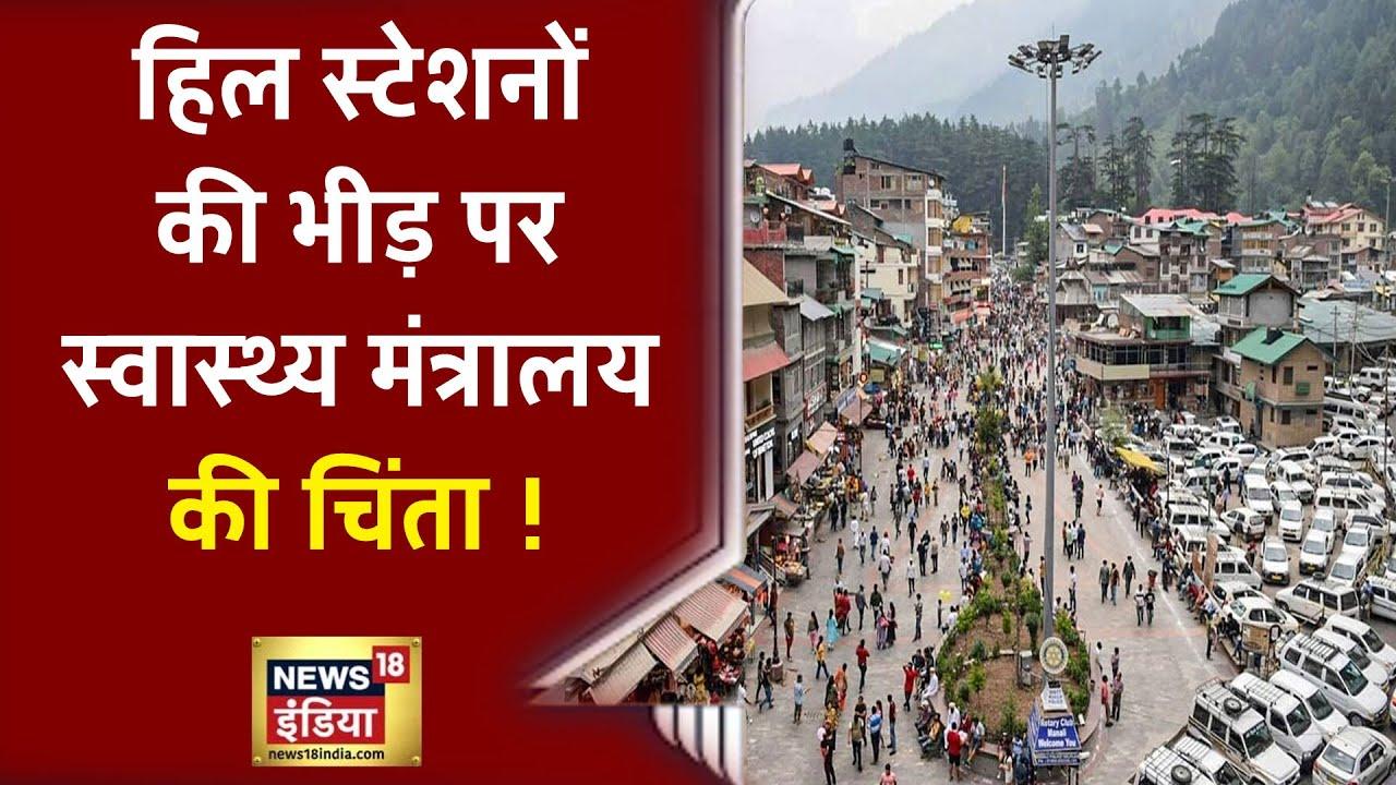 Hill Station और बाज़ारों में जुटने वाली भीड़ को लेकर स्वास्थ्य मंत्रालय ने क्या कहा?| Shimla| Manali