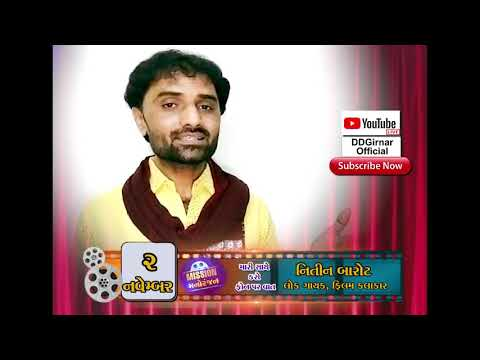 Nitin Barot, Folk Singer & Film Artist in Mission Manoranjan - Watch Live today