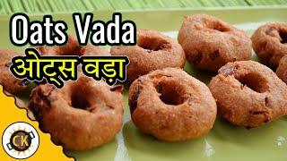 Oats Vada | Oats Donut Healthy Recipe By Chawlas Kitchen Epsd  #303
