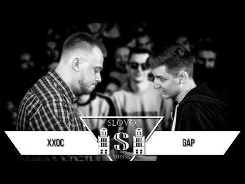 SLOVO: ХИП-ХОП ОДИНОКОЙ СТАРУХИ vs GAP   МИНСК