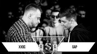 SLOVO: ХИП-ХОП ОДИНОКОЙ СТАРУХИ vs GAP | МИНСК