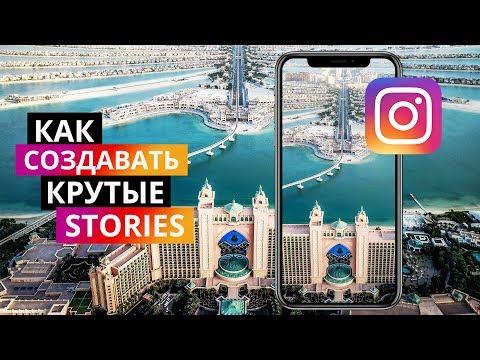 Создаем крутые Stories. Монтаж видео под Instagram.