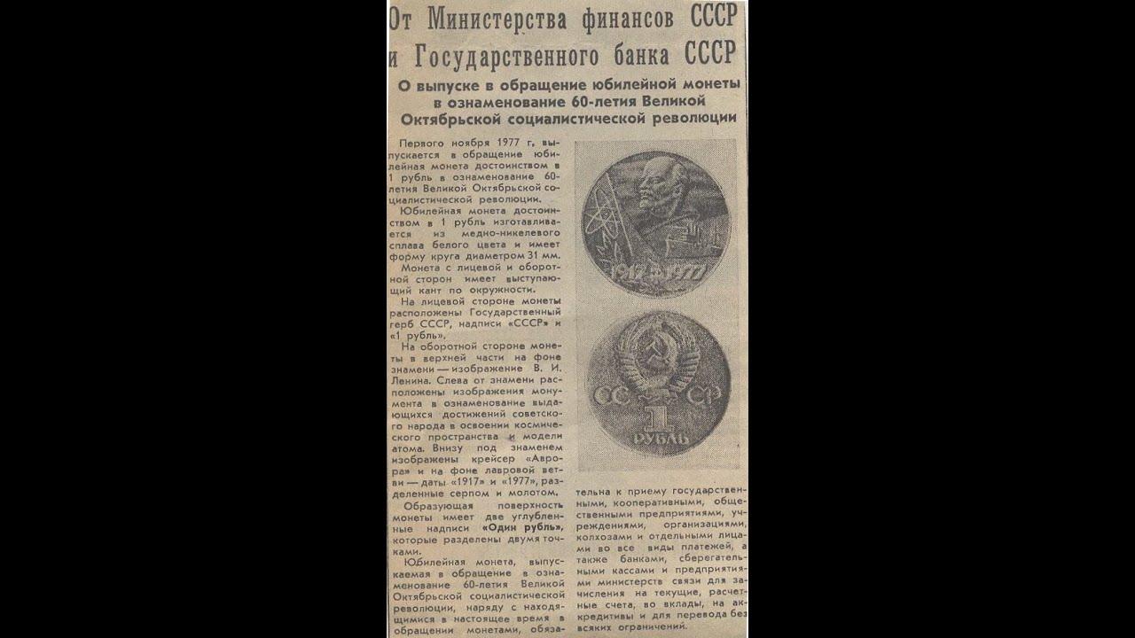 Сионистский рубль мжч